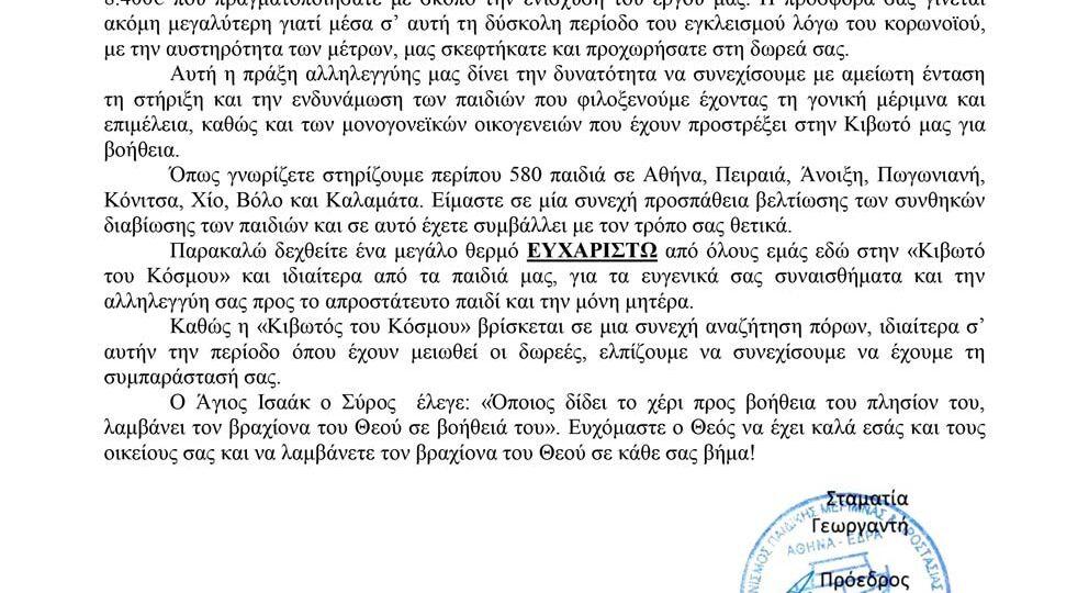 epistoli-apo-kiboto